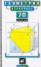 Геометрия 7-11 кл в таблицах